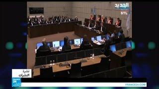المحكمة الدولية تطالب لبنان بأدلة موثوقة حول مقتل بدر الدين