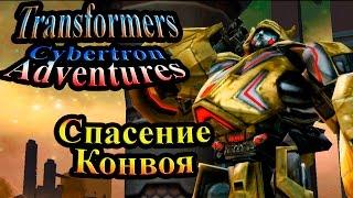 Трансформеры Приключения на Кибертроне (Cybertron Adventures) - часть 5 - Спасение Конвоя