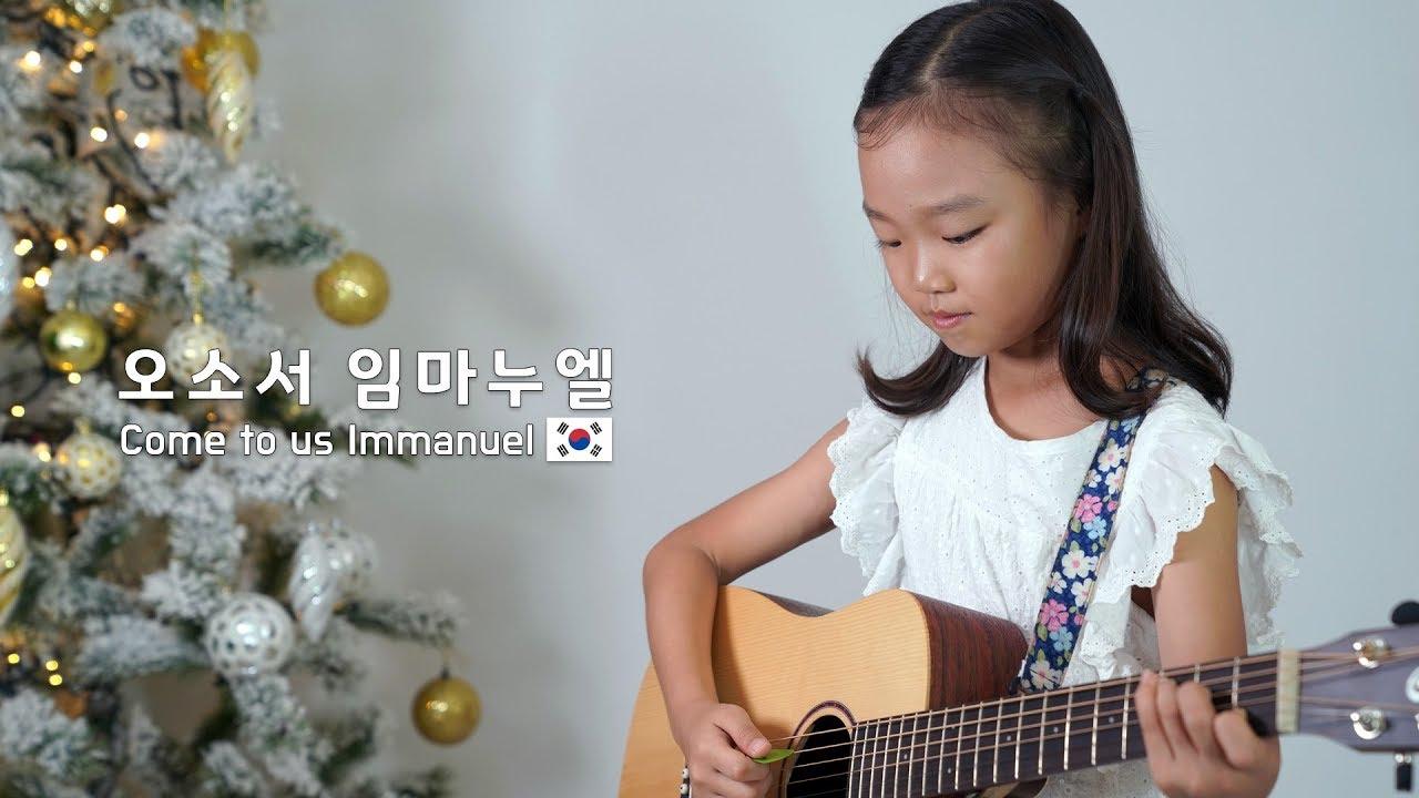 [한국어] 오소서 임마누엘
