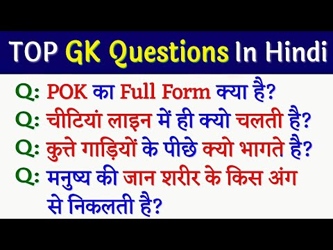 Top GK/ General knowledge/ important GK Questions and answers for all competitive exams part 20