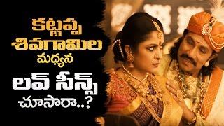 Baahubali 2 full movie  | baahubali 2 deleted scenes | Love Scenes Between Kattappa and Sivagami
