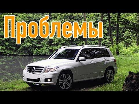 Мерседес GLK слабые места   Недостатки и болячки б/у Mercedes GLK X204