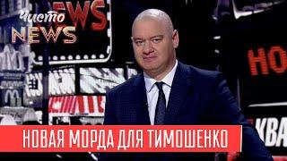 Порошенко снова рвется к власти  Новый ЧистоNews от 13.06.2019