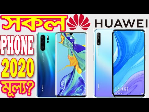 All Huawei Phone Update Price in Bangladesh 2020