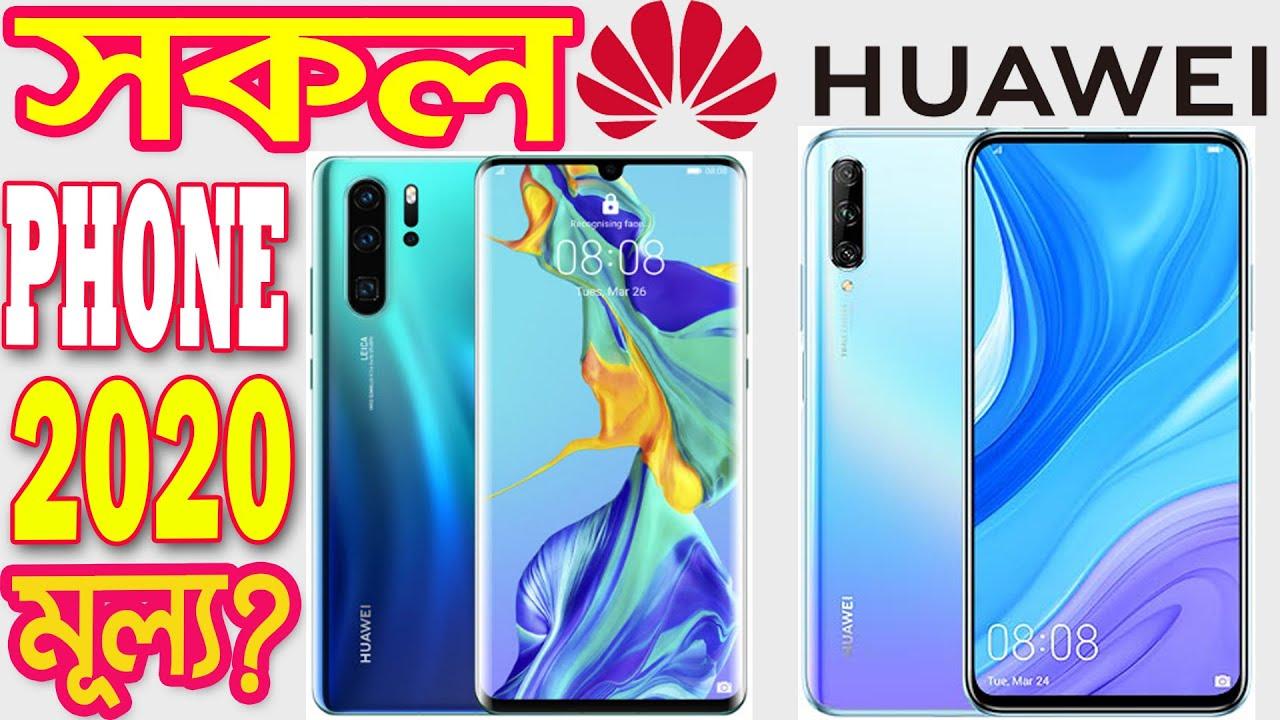 All Huawei Phone Update Price in Bangladesh 2020