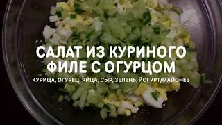 простой салат из куриного филе с огурцом