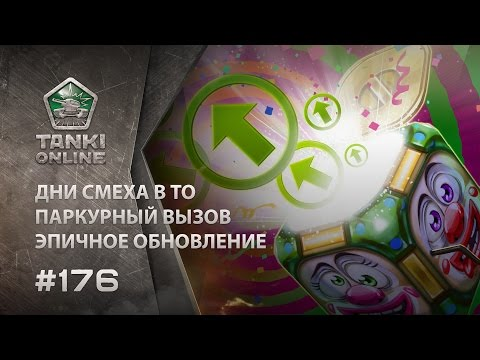 ТАНКИ ОНЛАЙН Видеоблог №176