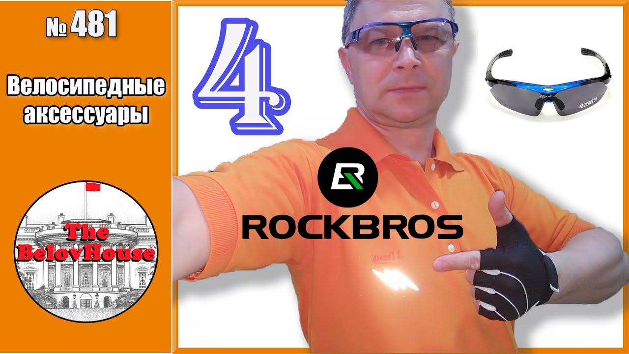 Распаковка 4 товаров на AliExpress от бренда ROCKBROS - спортивные велосипедные товары.