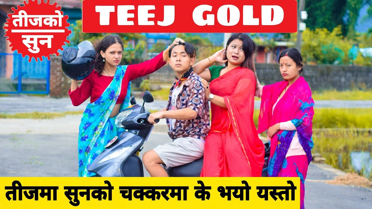 Teej Gold ||Nepali Comedy Short Film || Local Production || July  2021