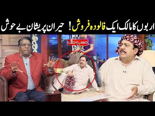 Arboon Ka Malik Falooda Faroosh - Hasb e Haal - Dunya News