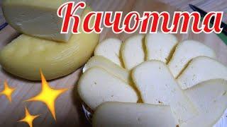 КАЧОТТА Простой рецепт итальянского сыра / готовлю домашний сыр в Сыроварне Тремасова