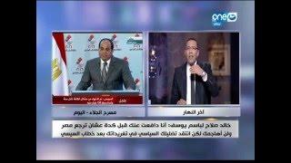 اخر النهار - خالد صلاح يعلق على خطاب الرئيس السيسي بمسرح الجلاء اليوم : السيسي لا يكذب