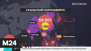 В Японии от коронавируса умерла 80-летняя женщина - Москва 24