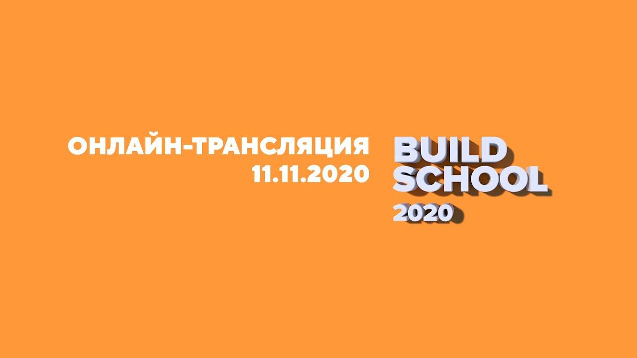 """Трансляция """"BuildSchool"""" 11 Ноября"""