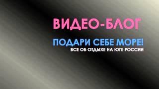 Все об ОТДЫХЕ на ЮГЕ РОССИИ(Это видео создано в редакторе слайд-шоу YouTube: http://www.youtube.com/upload., 2014-05-25T14:41:18.000Z)
