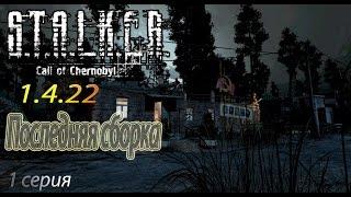 видео Сталкер Call of Chernobyl скачать торрент
