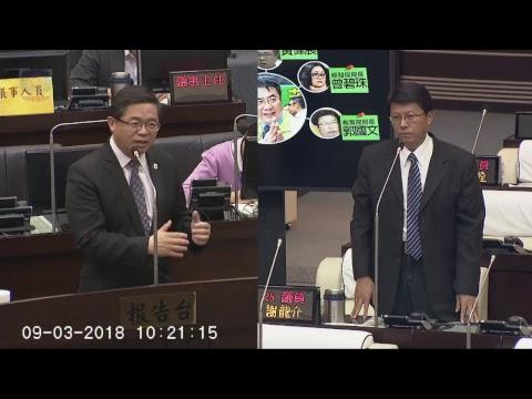 20180903謝龍介議員市政總質詢