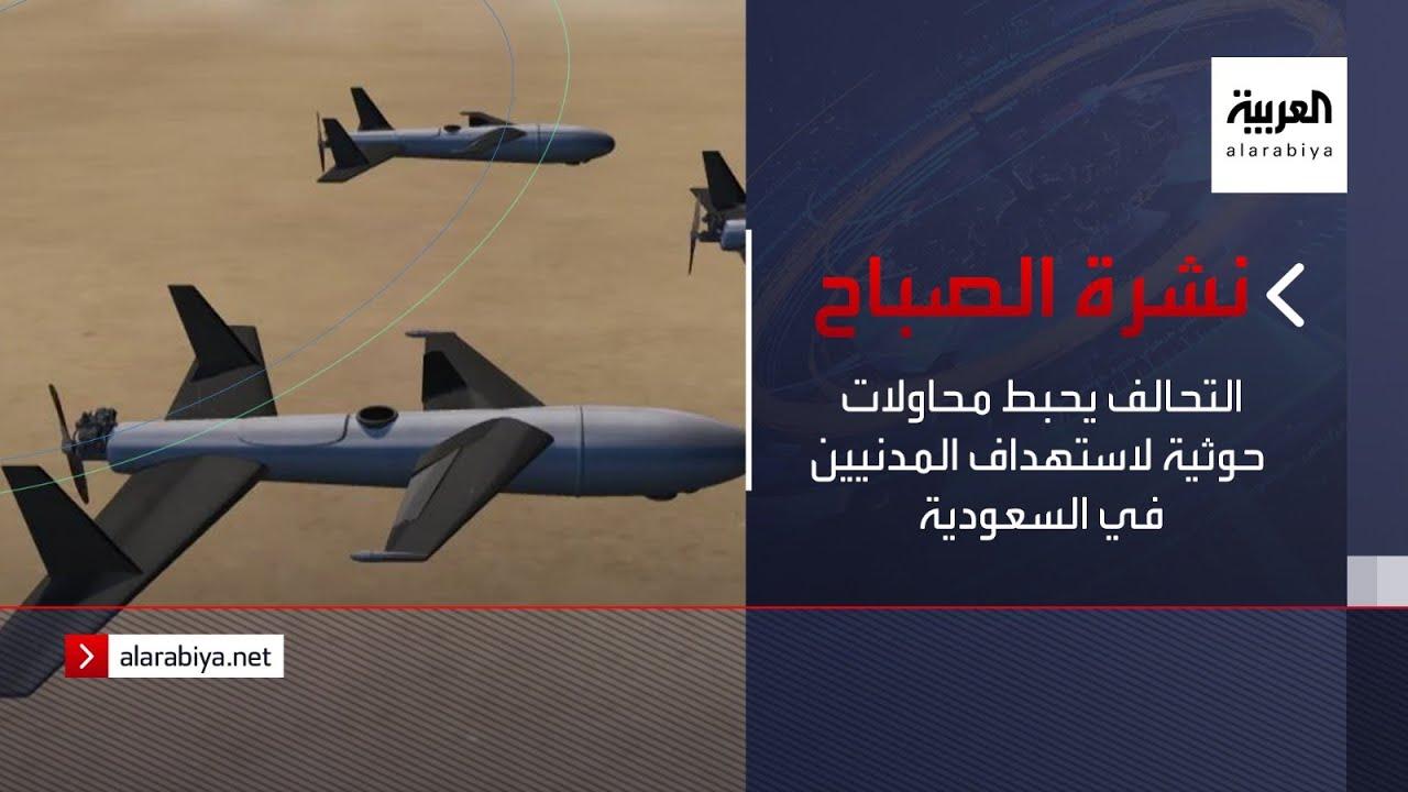 نشرة الصباح | التحالف يحبط محاولات حوثية لاستهداف المدنيين في السعودية  - نشر قبل 2 ساعة