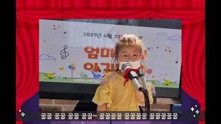 2021학년도 청담숲유치원 동요발표대회 한나래반 하다솜