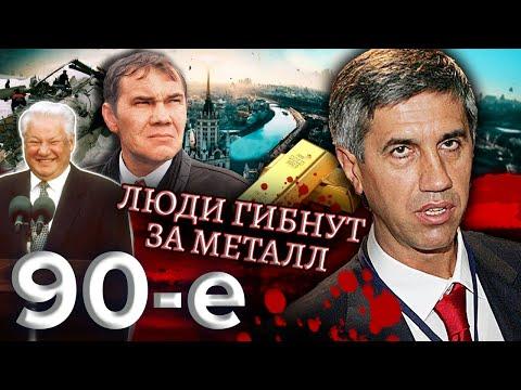 Люди гибнут за металл. Девяностые (90-е) @Центральное Телевидение