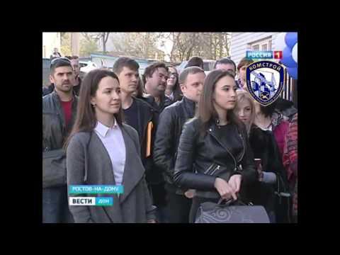 «Комстрой» сдала новостройку в Ростове точно в срок