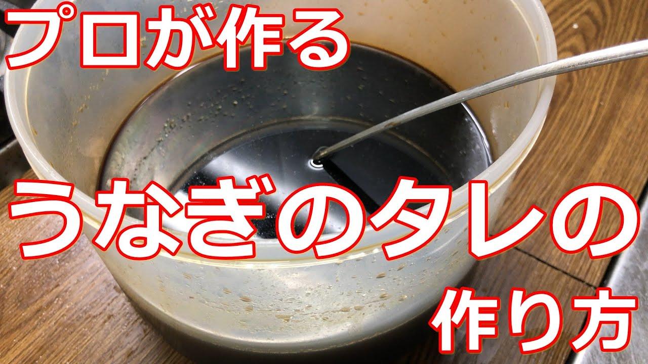 うなぎ タレ 作り方