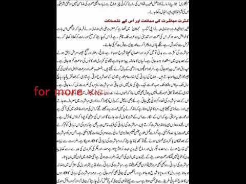 Shadi Ki Raat (marriage Guide) Pdf Book