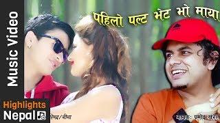 Pahilo Palta Vet Vo Maya | New Nepali Pop Song 2017/2074 | Pramod Kharel Ft. Birendra, Bina