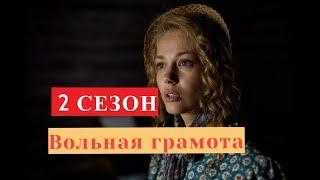 Вольная грамота сериал 2 СЕЗОН Дата выхода 17 серии