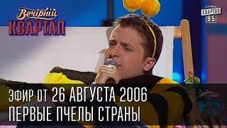 Вечерний Квартал от 26.08.2006 | Здравствуй лето | Первые Пчелы страны | мысли Ющенко