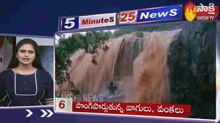 Sakshi Speed News   5 Minutes 25 Top Headlines @ 1PM - 12th July 2020