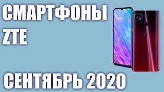 ТОП—5. Лучшие смартфоны ZTE 2020 года. Рейтинг на Июнь!