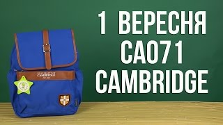 Розпакування 1 Вересня CA071 Cambridge