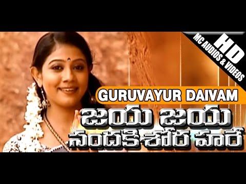 GURUVAYUR DAIVAM | Jaya Jaya Nanda Kishora Hare | Lord Krishna Devotional Songs | Telugu