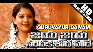 Guruvayur Daivam | Telugu | Jaya Jaya Nanda Kishora Hare | Lord Krishna Devotional Song
