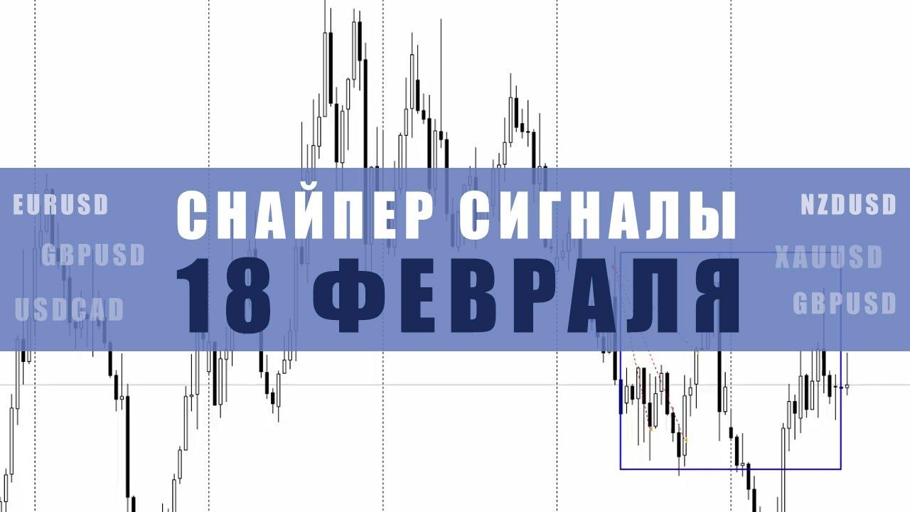 СИГНАЛЫ СНАЙПЕР НА 18 ФЕВРАЛЯ | Трейдер Максим Михайлов