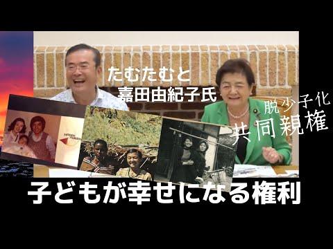 【田村重信氏講演会】子どもが幸せになる権利「共同親権」を巡って~元滋賀県知事の嘉田由紀子氏に聞きました。