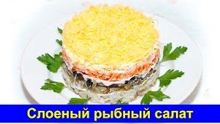 Рыбный салат 'Весенний вечер' - Про Вкусняшки