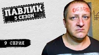 ПАВЛИК 5 сезон 9 серия (перезалив)