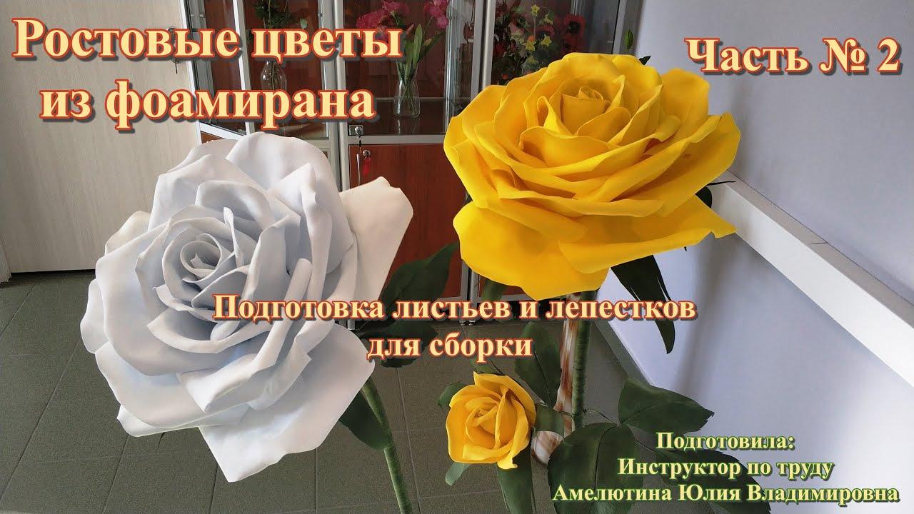 «Ростовые цветы из фоамирана». Часть № 2: подготовка листьев и лепестков для сборки