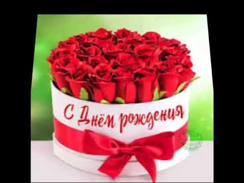 Поздравление с днем рождения Христианская песня – поздравление