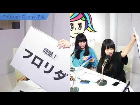 ゑんら https://wyenra.jp/ 渋谷クロスFM http://shibuyacrossfm.jp.
