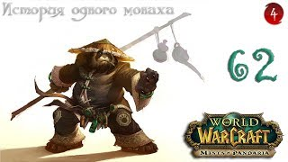 WoW: Mists of Pandaria. История Одного Монаха. Исследование Тай Хо