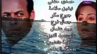 تتر اغانيه مسلسل شط اسكندرية