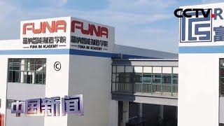 [中国新闻] 数说中国经济 提升职业技能稳就业   CCTV中文国际
