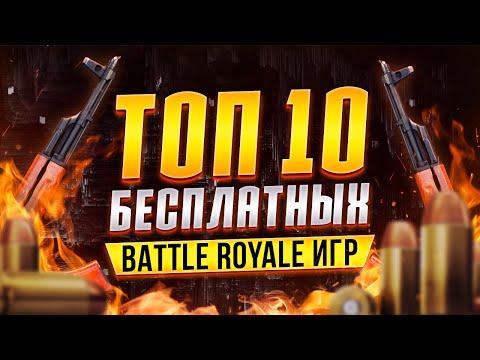 🔥ТОП 10 бесплатных Battle Royale игр 2018🔥Лучшее из жанра Королевская битва