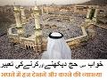 Khwab Main Hajj Dekhne Ki Tabeer | Khwab Main hajj karne Ki Tabeer  By Maulana Hafiz abdul Fatah