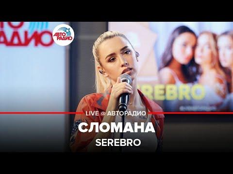 🅰️ Serebro - Сломана (LIVE @ Авторадио)