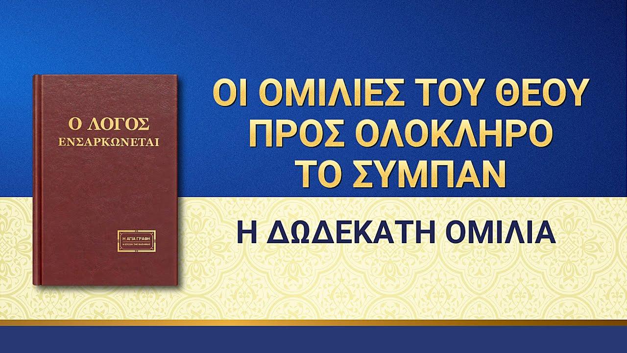 Ομιλία του Θεού | «Οι ομιλίες του Θεού προς ολόκληρο το σύμπαν:Η δωδέκατη ομιλία»