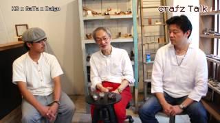 crafz Talk(クラフツトーク) 第一回 「KS x GaTa x Daigo」 Part.4